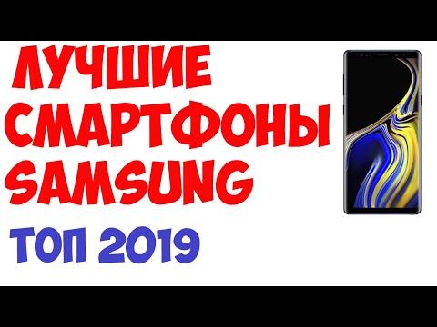 Лучшие смартфоны Samsung 2019 года. Рейтинг!
