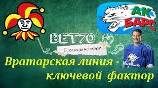 Прогноз на матч Йокерит -  АК Барс / Ставка на КХЛ