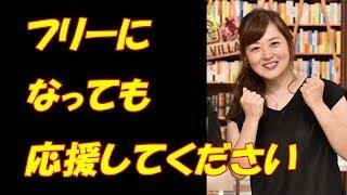 動画タイトル ▽▽ 水卜麻美アナ、3度目の正直で寿退社が決定的!?ポス...