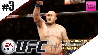 #3【生放送】ドンピシャ,ぺちゃんこ,標準のEA SPORTS UFC【三人称】