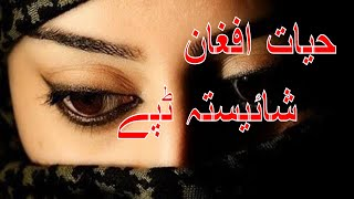 Pashto New Songs 2018 HD   Hayat Afghan New Tapay   Best Tappy   Pashto New Song