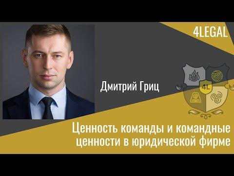 Ценность команды и командные ценности в юридической фирме - Дмитрий Гриц на форуме 4LEGAL