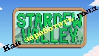Как заработать много монет в Stardew Valley - Часть 2