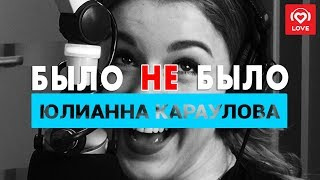 Юлианна Караулова. Было не Было с Красавцами Love Radio