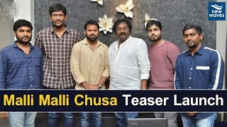 Malli Malli Chusa Movie Teaser Launch | Anurag Konidena | Shweta Avasthi | New Waves