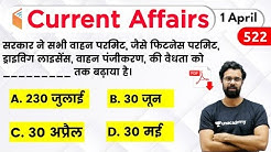 5:00 AM - Current Affairs Quiz 2020 by Bhunesh Sir | 1 April 2020 | Current Affairs Today