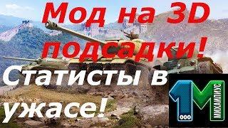 Мод на 3D подсадки!Статисты в ужасе!World of Tanks без мата!михаилиус1000