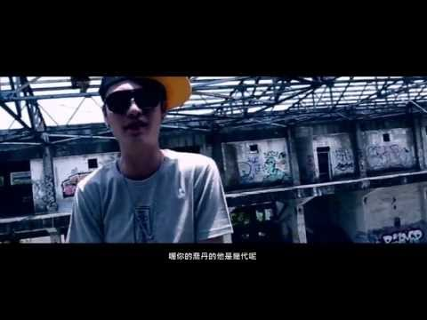 關東煮(HCC) x J.v x UnderLover睿兒-仨 Official Music Video