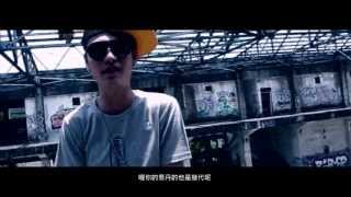 Repeat youtube video 關東煮(HCC) x J.v x UnderLover睿兒-仨 Official Music Video