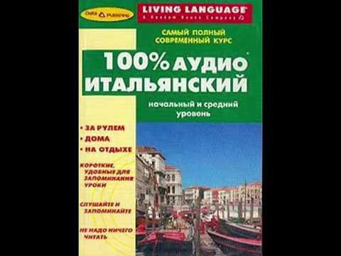 Аудио-самоучитель итальянского языка онлайн. Аудиокниги на