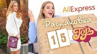 ❤ Большая распаковка и моя коллекция качественных сумок с Aliexpress Emini House | NikiMoran 11.11