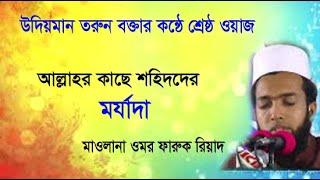 New Bangla Waz | Mawlana Omor Faruk Riad | ওমর ফারুক রিয়াদ | ICB Digital