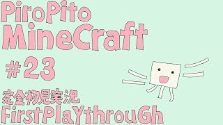PiroPito First Playthrough of Minecraft #23