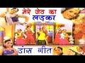 Download Ladies Dance Geet    Mere Jeth Ka Ladka    मेरे जेठ का लड़का    Anjali jain    Rathor Cassette MP3 song and Music Video