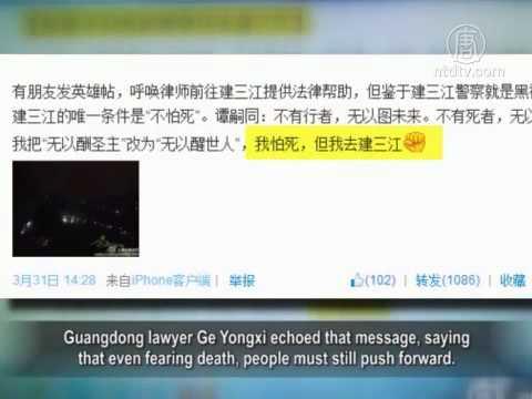International Attention on Jiansanjiang, Lawyers Want Investigation