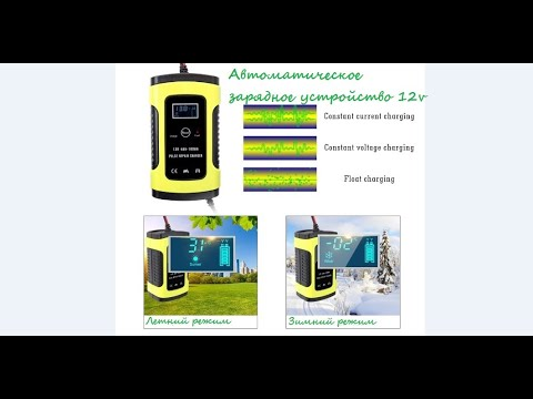 Импульсное зарядное устройство для аккумулятора 12 вольт Алиэкспресс. ZYX-J10 Aliexpress