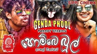 HOMBE BOOL GENDA POOLPARODY VERSION SIPPI CINEMA