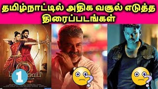 Highest Grossing Tamil Films IN TamilNadu With [ Proof ] | Box Office Report  | தமிழ்