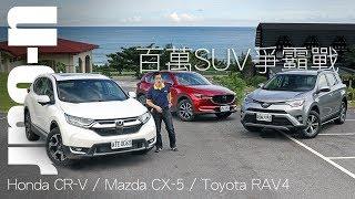 【2017】全新CR-V迎戰CX-5與RAV4:百萬SUV 人氣3強爭霸戰[1/2]花東試駕篇   U-CAR 集體評比 (Honda CR-V、Mazda CX-5、Toyota RAV4)