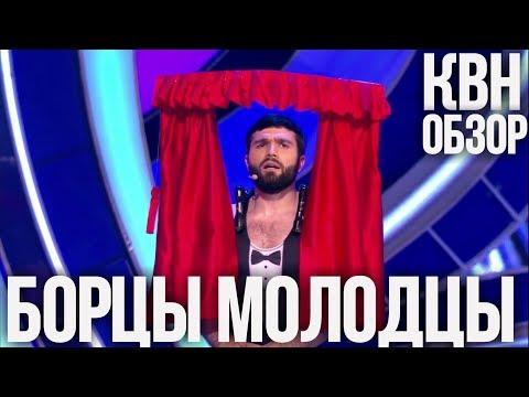 Обзор первой 1/8 КВН 2019 Высшая лига
