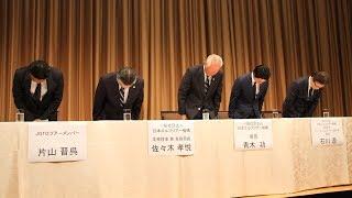 片山晋呉「プロアマ問題」に関する記者会見