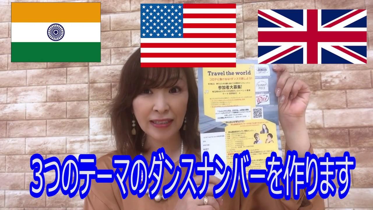 {Travel the world !コロナに負けるな!ダンスで旅をしよう!!ダンスイベント出演希望者大募集!!!!!!!