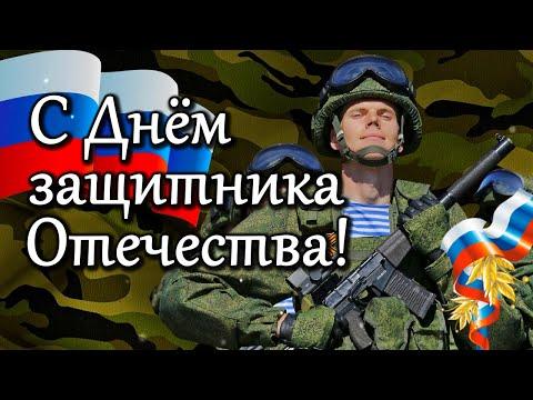 ✯ С Днем защитника Отечества! Красивое поздравление с 23 февраля