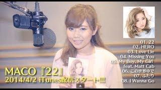 『発売直前』MACO本人からのコメント到着!! ミニアルバム『22』2014.4.2 iTunes配信スタート thumbnail