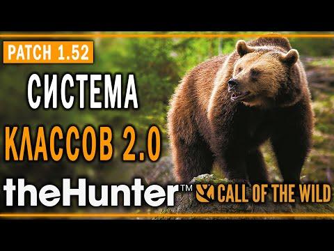 TheHunter Call Of The Wild #22 🐻 - СИСТЕМА КЛАССОВ 2.0 - Патч 1.52 (2020)
