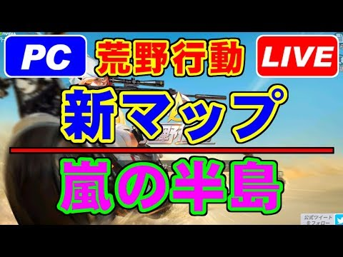 [LIVE] 新マップ 嵐の半島 [荒野行動(KNIVES OUT for PC)]