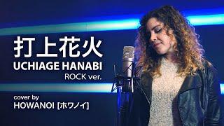 🎆 🎇打上花火 ー DAOKO × 米津玄師 ROCK version (cover by HOWANOI ホワノイ)🎆 🎇