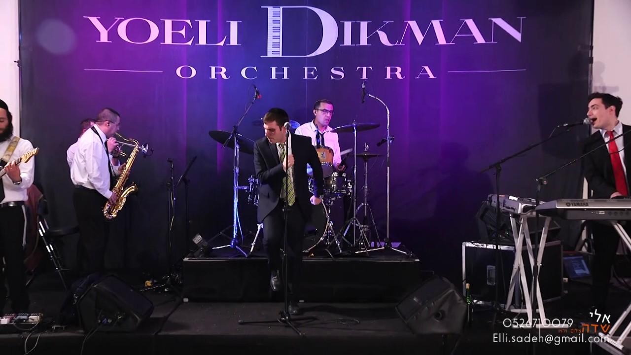 רולי דיקמן ותזמורתו של יואלי דיקמן בביצוע מדהים לשיר ״בני חורין״