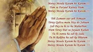 Meray Moula Karam ho Karam , Mera Maula Karam by www.desinagar.com