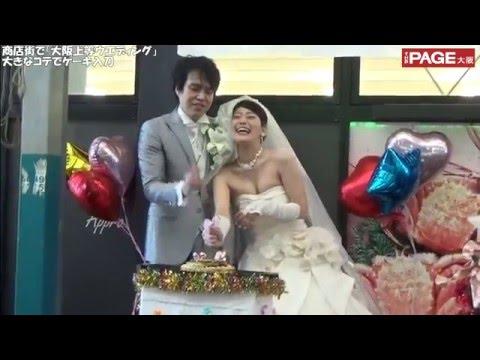 コテでケーキ入刀?大阪の商店街が地元育ち青年の結婚式 THE PAGE大阪