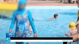 فيديو..تأجير ملاهي مائية للمحجبات يثير جدل في فرنسا