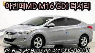 [안산중고차](판매완료) 전성욱 판매가격 390만원 현…