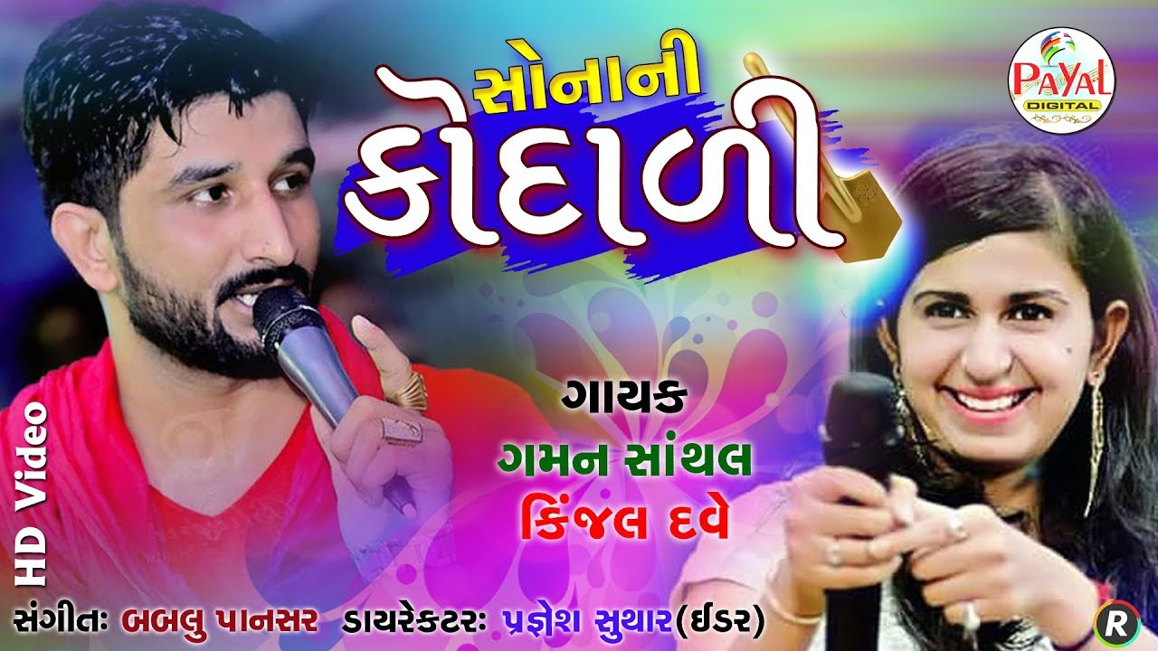 Kinjal dave new song 2019