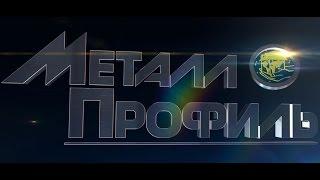 видео Металлочерепица монтерей: технические характеристики