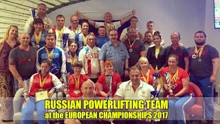 RUSSIAN POWERLIFTING TEAM at the EUROPEAN CHAMPIONSHIPS 2017