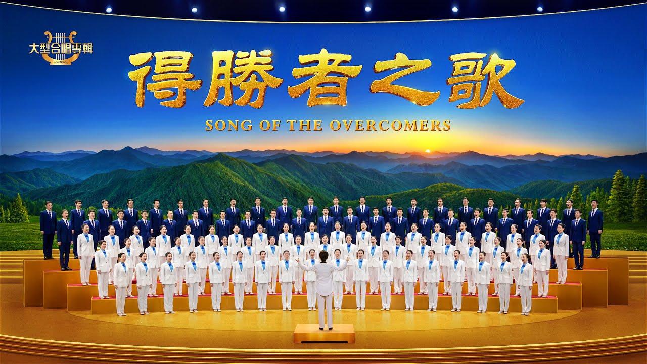 2021 基督教會合唱詩歌《得勝者之歌》【贊美歌曲】