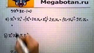 Номер 29 40 Алгебра 8 класс Мордкович