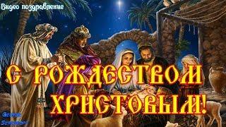 С Рождеством Христовым  Красивая музыкальная видео открытка  Видео поздравление