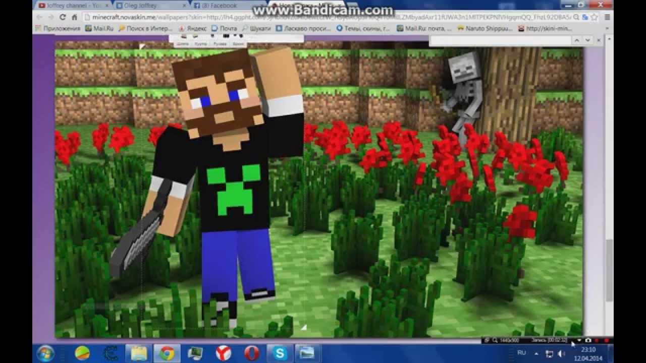 Создание Своего скина в Minecraft
