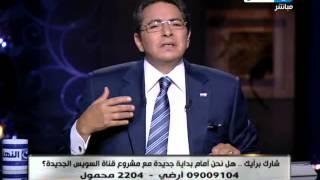 اخر النهار | اخلاء سبيل احمد عز بكفالة 252 مليون