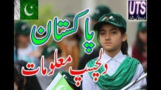 Amazing Facts about Pakistan in urdu - History of Pakistan By Urdu Talk Show
