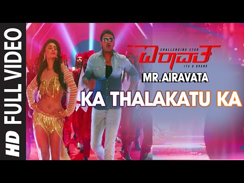 Ka Thalakatu Ka Full Video Song | Mr Airavata Video Songs | Darshan, Urvashi Rautela, Prakash Raj