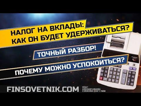 Налог на вклады: как он будет удерживаться?