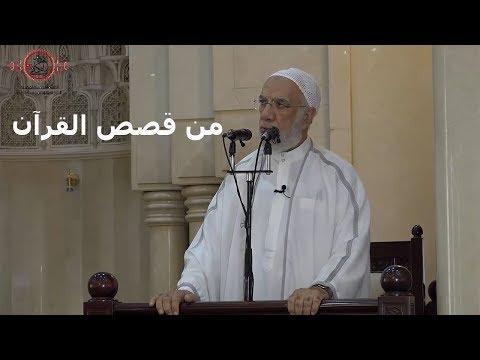 من قصص القران - الدكتور عمر عبد الكافي thumbnail