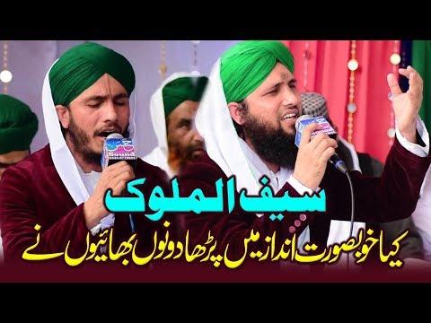Saif Ul Malook - Rehmat Da Darya Ilahi Har Dam Wagda Tera - Asad Attari & Tayyab Attari 2018 - Naats