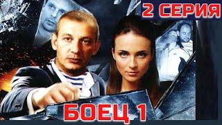 БОЕЦ (2004) | 1 сезон 2 серия